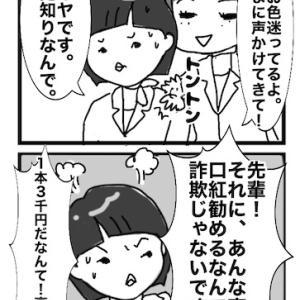 (11)シミなくなれ!!(第二章 アラサー。ストレスフルで血みどろ)