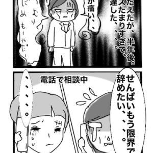 (3)シミなくなれ!!(第二章 アラサー。ストレスフルで血みどろ)