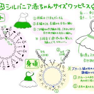 ワンピース編み図
