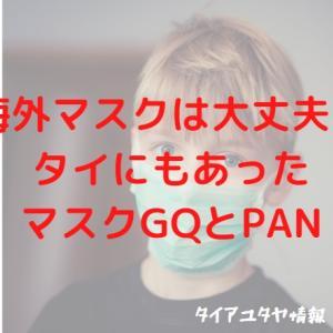 海外マスク事情PANとGQマスク【タイの通気性マスク】大丈夫?