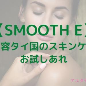 タイで人気のスキンケアSMOOTH E 日本でもお試しあれ