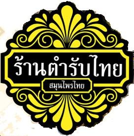 ハーブ王国タイの有名店【タムラップタイ】と有名メーカー【アバイブーベ】
