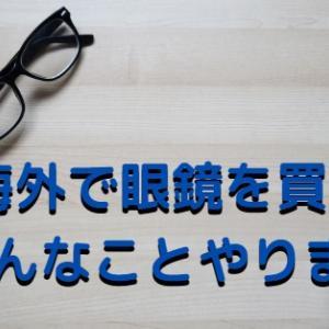 眼鏡屋さんで眼鏡を買う 海外でも安心購入できます【Made in Japan】