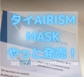 タイのユニクロにとうとう来たAIRISM MASK待ってたよ~