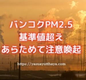 タイでPM2.5基準値超え マスクは徹底 注意喚起2020年12月