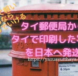 コロナ禍のタイで写真印刷して郵便局から日本へ発送検証
