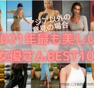 英語圏の世界で最も美しい女性TOP10 2020年12月最新版