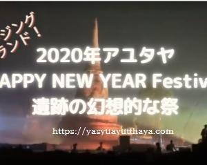 Ayutthaya Happy New Year Festival 2020 in Thailand
