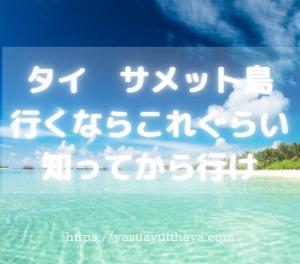 タイ サメット島 行くならこれぐらい知っておけば楽しさ10倍