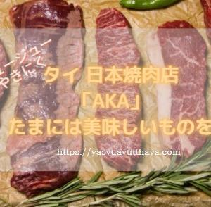 タイで日本の焼き肉屋さん「AKA」で美味しく