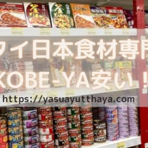タイで自炊するなら知っておきたいKOBE-YA SHOKUHIN KOGYO