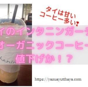 """タイ人気カフェショップチェーン店""""Inthanin""""料金改定した?"""