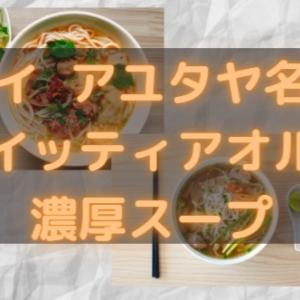 """クイッティアオルアのお店 """"デックチャイクオン""""アユタヤ名物"""
