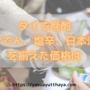 タイでも家庭で日本のお酒と塩辛で晩酌を満悦
