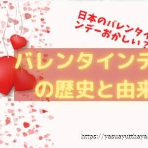 過去の歴史から学ぶ日本の変なバレンタインデー