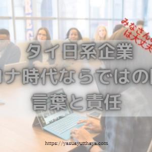 タイの日系企業でコロナ時代ならではの問題  言葉と責任