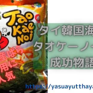 【Tao KaeNoi】タウケーノーイ タイのお菓子 成功の道のり