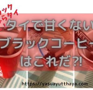 タイでブラックコーヒー飲むならこれ飲め 日本人向けのBKACKCOFFEE