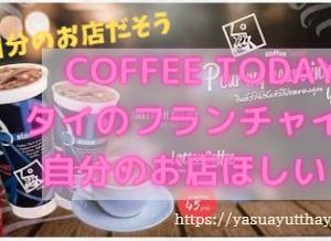 COFFEE TODAY タイのフランチャイズコーヒーショップチェーン店