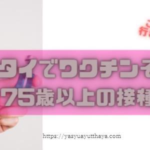 タイでワクチン接種の後 2021年7月日本大使館のお知らせ