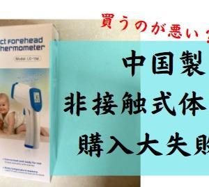 中国製 非接触式体温計買って失敗