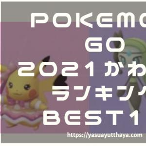 2021かわいいランキングポケモンGO BEST10