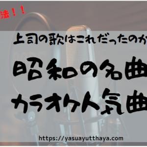 昭和の名曲 年配者の歌う唄人気カラオケ これが元祖の歌