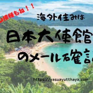 タイ王国日本大使館からの9月案内