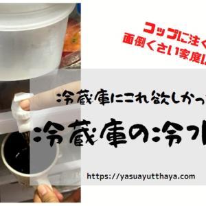 家庭内感染予防にも 冷蔵庫用の冷水筒