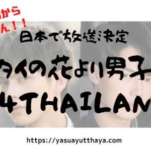 タイ F4THAILAND 花より男子が2021秋開始