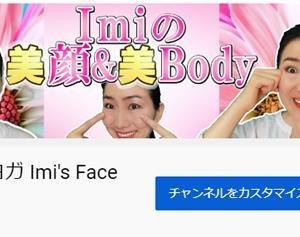 【体験談】Imiの美顔ヨガの体験者の声・口コミを集めました:2020年6月-7月