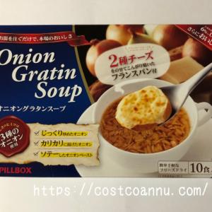 ピルボックス オニオングラタンスープ 10食