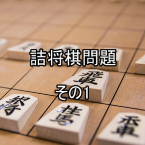 詰将棋問題 その1