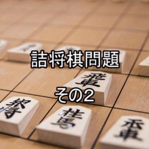 詰将棋問題 その2