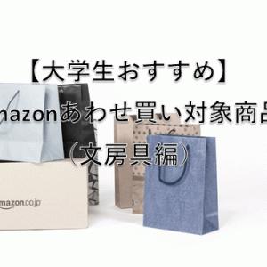 大学生おすすめのAmazonあわせ買い対象商品(文房具編)