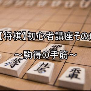 【将棋】初心者講座その1