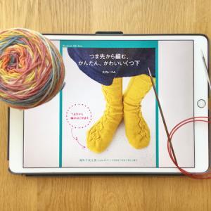 『つま先から編む かんたん、かわいいくつ下』のKindle版を買いました