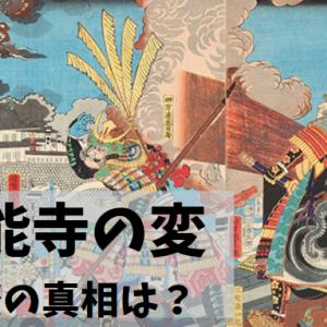 【歴史ミステリー】 本能寺の変『諸説あり』