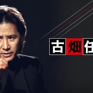 「古畑任三郎」新キャストで復活! 古畑役と今泉役は誰?