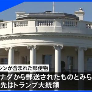 【アメリカ】トランプ大統領宛の郵便物から猛毒リシンが発見