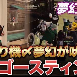 【荒野行動】夢幻 vs ゴースティング