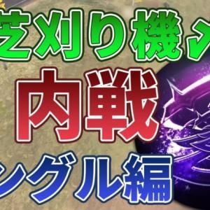 【荒野行動】芝刈り機〆内戦!!〜シングル編〜