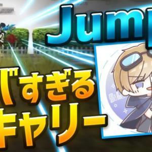 【荒野行動】JUMPのキャリーがガチでやばすぎたw