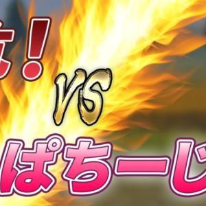 【荒野行動】危!vs ぱちーじす 〜最強の煽り合いがここに〜