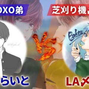 【荒野行動】芝刈り機〆危!(弟) vs αDXOXO(弟)