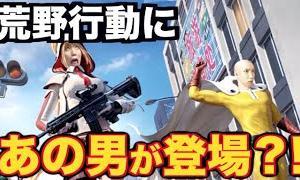 【荒野行動】ワンパーーーーン?!?!?!?!?!