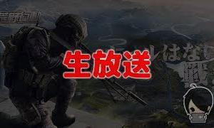 8月スタート!!!練習!【荒野行動:生放送】#黒騎士Y