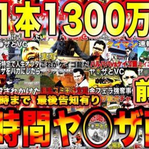 【荒野行動】全41本1300万再生されたヤ◯ザ動画11時間耐久戦【前半】