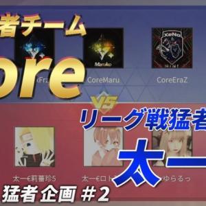 【荒野行動】火力猛者チーム【Core】vs リーグ戦猛者チーム【太一5】