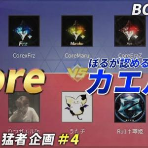"""【荒野行動】Core vs ぼるが認める""""カエル族"""" 〜激熱の戦いがここに〜"""